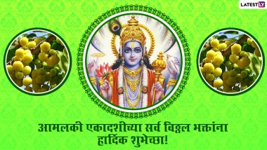Amalaki Ekadashi 2021 Images: आमलकी एकादशी निमित्त Wishes, Messages, Whatsapp Status च्या माध्यमातून भगवान विष्णूच्या भक्तांना द्या खास मराठी शुभेच्छा!