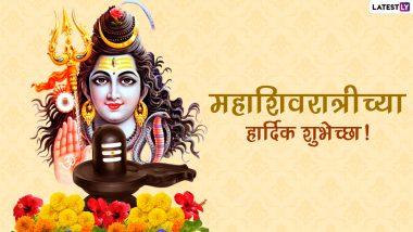 Mahashivratri 2021 Wishes in Marathi: महाशिवरात्रीच्या हार्दिक शुभेच्छा, Messages, Greetings शेअर करुन साजरा करा शिव शंकराचा उत्सव!