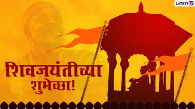 Shiv Jayanti Tithi 2021 Images: शिवजयंती निमित्त Wishes, Quotes, WhatsApp Status च्या माध्यमातून शुभेच्छा देत साजरा करुयात शिवरायांचा जन्मदिवस