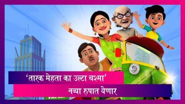 Taarak Mehta Ka Ooltah Chashmah लोकप्रिय शो आता अॅनिमेटेड स्वरूपात प्रेक्षकांच्या भेटीला