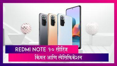 Redmi Note 10 सीरिज भारतात लाँच; जाणून घ्या MI Note 10, Redmi Note 10 Pro आणि Redmi Note 10 Pro Max ची किंमत आणि वैशिष्ट्ये