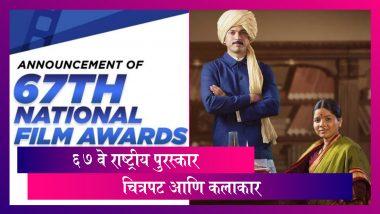 67th National Film Awards: Anandi Gopal सर्वोत्कृष्ठ मराठी तर Chhichhore सर्वोत्कृष्ठ हिंदी सिनेमा; पाहा महत्वाचे पुरस्कार