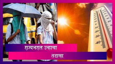Maharashtra Weather Update: राज्यभरात उन्हाचा तडाखा; मुंबईत आज 37.3 अंश सेल्सिअस तापामानाची उच्चांकी नोंद