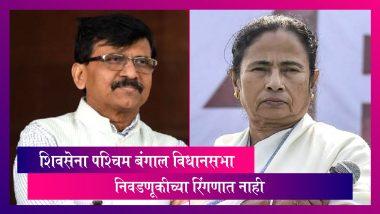Shiv Sena West Bengal Assembly Election लढवणार नाही; Sanjay Raut यांनी ट्वीट करुन दिली माहीती