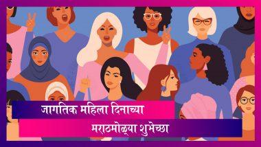 International Women's Day 2021 Wishes: 'जागतिक महिला दिना'च्या शुभेच्छा देण्यासाठी खास मराठी संदेश, Quotes, SMS, WhatsApp Status
