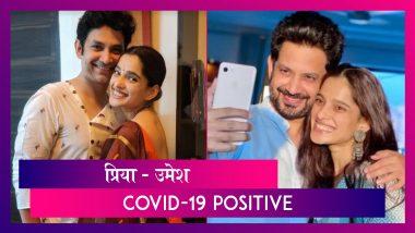 Priya & Umesh Tested COVID-19 Positive: प्रिया बापट आणि उमेश कामत यांना कोविड ची लागण