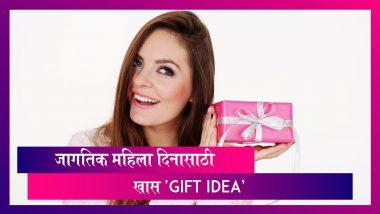 Women's Day 2021 Gift Idea: महिलादिनानिमित्त तुमच्या आयुष्यातील महत्वाच्या स्त्रीला देऊ शकता अशी काही खास भेट