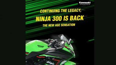 2021 Kawasaki Ninja 300 भारतात लॉन्च, किंमत 3.18 लाख रुपये