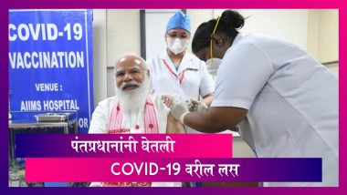 PM Modi Takes First Shot of COVID-19 Vaccine: पंतप्रधान नरेंद्र मोदींनी घेतली कोविडवरील लस