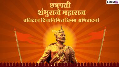 Chhatrapati Sambhaji Maharaj Balidan Din 2021 Images: छत्रपती शंभुराजे बलिदान दिनानिमित्त Messages, WhatsApp Status च्या माध्यमातून करा विनम्र अभिवादन!