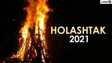 Holashtak 2021: होलाष्टक ला आजपासून सुरुवात; होलिका दहन पर्यंत कोणती कार्य करावीत किंवा करू नयेत? जाणून घ्या