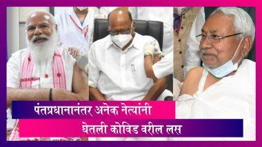 COVID-19 Vaccine: पंतप्रधान पाठोपाठ Sharad Pawar, Nitish Kumar, Yashwant Sinha यांनी घेतला  कोविडचा पहिला डोस