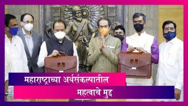 Maharashtra Budget 2021: महाराष्ट्राच्या अर्थसंकल्पात कोणकोणत्या गोष्टींचा समावेश; जाणून घ्या सविस्तर