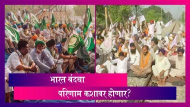 Bharat Bandh By Protesting Farmers: कृषी कायद्याविरोधात शेतकऱ्यांची 'भारत बंद' ची हाक
