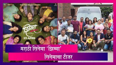 Jhimma Teaser: मराठी सिनेमा 'झिम्मा' चा टीझर जागतिक महिलादिनी प्रेक्षकांसमोर दाखल; 23 एप्रिल ला होणार प्रदर्शित