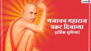 Gajanan Maharaj Prakat Din 2021 Images: गजानन महाराज प्रकट दिनानिमित्त शुभेच्छा संदेश, Wallpapers, Greetings शेअर करुन दिवस करा मंगलमय!
