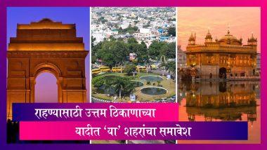 Ease of Living Index 2020 List: राहण्यासाठी सर्वोत्तम शहरांच्या रँकिंगमध्ये Bengaluru देशात पहिल्या स्थानी, तर Pune दुसऱ्या क्रमांकावर