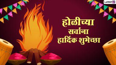 Happy Holi Messages in Marathi: होळी च्या शुभेच्छा Wishes, WhatsApp Status द्वारे देऊन या सणाच्या निमित्ताने वाईट विचारांचे करा दहन!