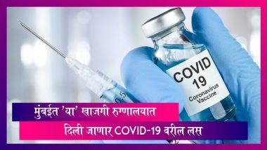Mumbai COVID-19 Vaccination: BMC केंद्रांव्यतिरिक्त 29 खाजगी रुग्णालयांत मिळणार लस; पाहा रुग्णालयाची लिस्ट