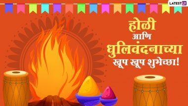 Happy Holi 2021 Wishes in Marathi: होळीच्या शुभेच्छा मराठमोळी Greetings, WhatsApp Status, Facebook Messages द्वारा शेअर करत करा आनंदाची बरसात