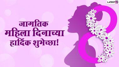 Happy Women's Day 2021 Messages: जागतिक महिला दिनानिमित्त शुभेच्छा संदेश, Wishes, Quotes, Greetings शेअर करुन स्त्रियांप्रती व्यक्त करा अभिमान!