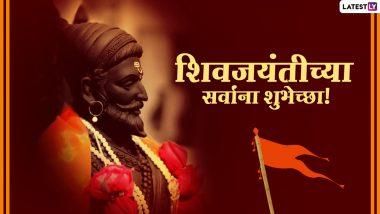 Shiv Jayanti Tithi 2021 Wishes in Marathi: शिवजयंतीच्या शुभेच्छा Messages, Quotes, WhatsApp Status द्वारे देऊन शिवछत्रपतींचा जन्मोत्सव साजरा!