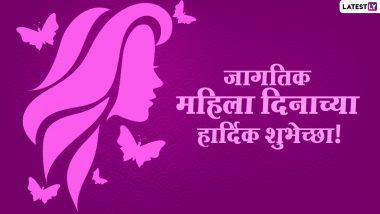 Happy Women's Day Wishes in Marathi: जागतिक महिला दिनाच्या शुभेच्छा Messages, WhatsApp Status द्वारे नारी शक्तीचा करा सन्मान!
