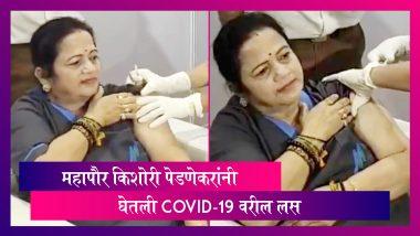 Kishori Pednekar, Mumbai Mayor यांनी घेतला COVID-19 लसीचा पहिला डोस