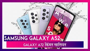 Samsung Galaxy A52 आणि Galaxy A72 स्मार्टफोन झाले लॉंन्च; पाहा किंमत आणि खासियत