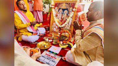 Ram Setu Muhurat: अक्षय कुमार सह 'राम सेतु' चित्रपटाच्या टीम ने अयोध्येत जाऊन केला सिनेमाचा शुभारंभ