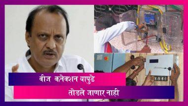 Electricity Bill: वीज बिल न भरलेल्यांचे वीज कनेक्शन यापुढे तोडले जाणार नाही, अर्थमंत्री Ajit Pawar यांची घोषणा