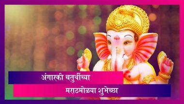 Happy Angarki Chaturthi 2021 Wishes: अंगारकी चतुर्थीच्या शुभेच्छा, SMS, WhatsApp Status, Facebook Image