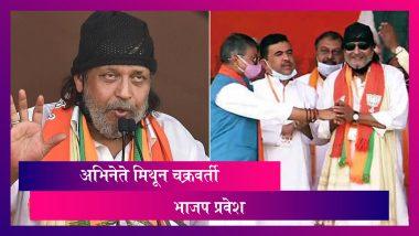 Actor Mithun Chakraborty Joins BJP: अभिनेते मिथून चक्रवर्ती यांचा भाजपमध्ये प्रवेश