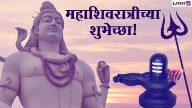 Mahashivratri 2021 Images: महाशिवरात्रीला खास Wishes, Messages, Greetings, Facebook आणि Whatsapp Status द्वारे शुभेच्छा देऊन साजरा करा महादेवाच्या आराधनेचा दिवस