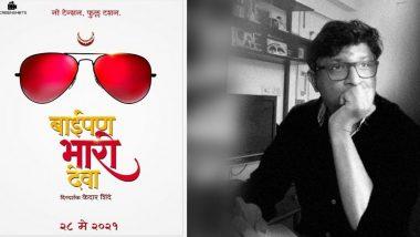 Baipan Bhaari Deva First Poster: केदार शिंदे यांनी  जाहीर केला 'बाईपण भारी देवा' आगामी सिनेमा; 28 मे ला होणार रिलीज