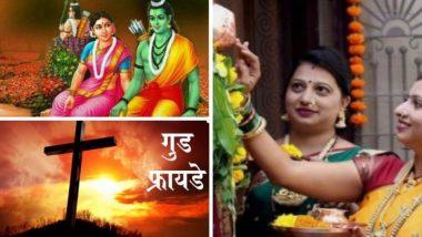 April 2021 Festival Calendar: यंदा एप्रिल महिन्यात गुड फ्रायडे, गुढी पाडवा, राम नवमी ते हनुमान जयंती पहा कोणत्या दिवशी?