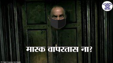 मास्क वापरतास ना? कोरोनाचा खेळ संपवण्यासाठी 'अण्णा नाईक' च्या मिम्स सोबत महाराष्ट्र पोलिसांचे नागरिकांना आवाहन