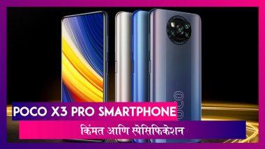 Poco X3 Pro Smartphone भारतात लाँच; जाणून घ्या किंमत आणि खसियत