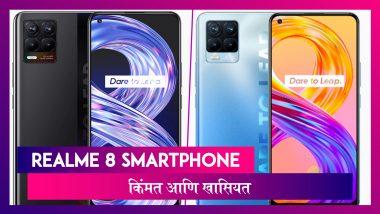 Realme 8 Series भारतात लॉंच; जाणून घ्या Realme 8 स्मार्टफोनची किंमत आणि स्पेसिफिकेशन