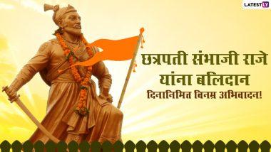 Sambhaji Maharaj Balidan Din 2021: छत्रपति संभाजी महाराज बलिदान दिन निमित्त मराठी Messages, Images शेअर करुन करा शंभुराजेंना अभिवादन!