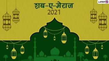 Shab-e-Meraj Mubarak 2021 HD Images: शब-ए-मेराज निमित्त WhatsApp Stickers, Facebook Messages, GIFs Wallpapers पाठवून द्या खास शुभेच्छा
