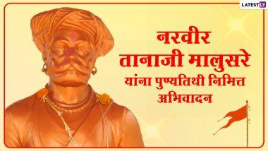 Tanaji Malusare Punyatithi 2021 Images: नरवीर तानाजी मालुसरे पुण्यतिथी निमित्त Wallpapers, Messages शेअर करुन त्यांच्या स्मृतीला करा अभिवादन!