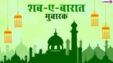 Shab-e-Barat Mubarak 2021 Messages: शब-ए-बारात निमित्ताने या हिंदी WhatsApp Stickers, Shayaris, Facebook Greetings, Photo SMS च्या माध्यमातून द्या खास शुभेच्छा!