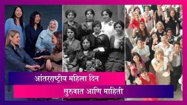 International Women's Day 2021: आंतरराष्ट्रीय महिला दिनाची सुरुवात कधी आणि कशी झाली? जाणून घ्या याबद्दल सर्व काही सविस्तर