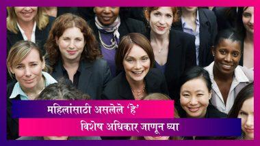 International Women's Day 2021: महिलांना आहेत 'हे' खास अधिकार; जाणून घ्या सविस्तर