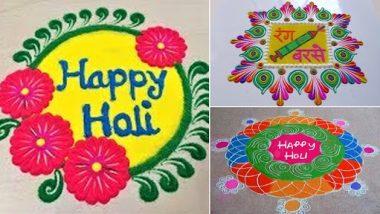 Holi 2021 Easy Rangoli Designs: होळी च्या दिवशी दारासमोर काढा 'या' सोप्या आणि आकर्षक रांगोळी डिझाईन