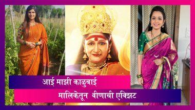 Aai Majhi Kalubai: 'आई माझी काळुबाई' मालिकेला वीणा जगताप ची एक्झिट; 'या' अभिनेत्रीची 'आर्या' म्हणून एंट्री