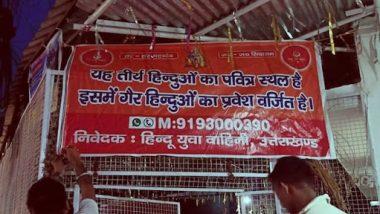 Dehradun: देहरादूनच्या 150 हून अधिक मंदिरांमध्ये लागले बॅनर- 'इथे गैर हिंदूंचा प्रवेश निषिद्ध आहे'