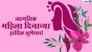 International Women's Day 2021 च्या शुभेच्छा, HD Images, #GenerationEquality #8thMarch सारखे हॅशटॅग वापरुन नारीशक्तीला सलाम करणारे मेसेज ट्विटरवर ट्रेन्ड