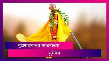 Happy Gudi Padwa 2021 Messages: गुढी पाडव्या निमित्त मराठी शुभेच्छा संदेश, Wishes, WhatsApp Stickers